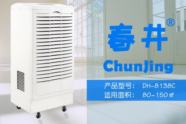 春井除湿机.jpg