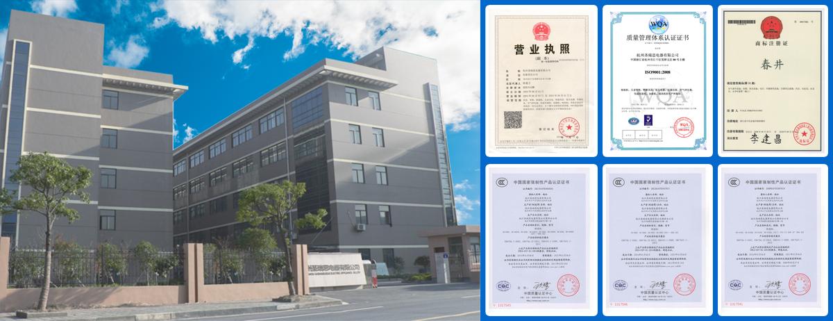 杭州圣瑞思电器有限公司
