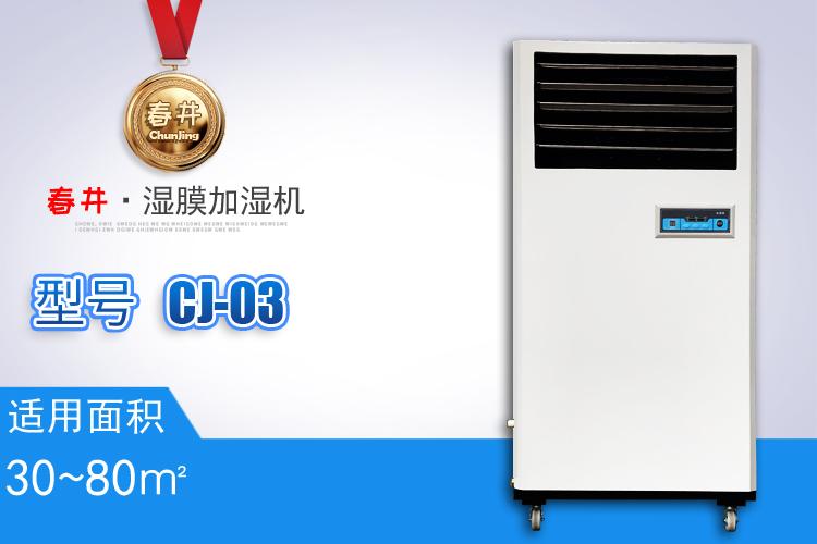 湿膜加湿机CJ-10