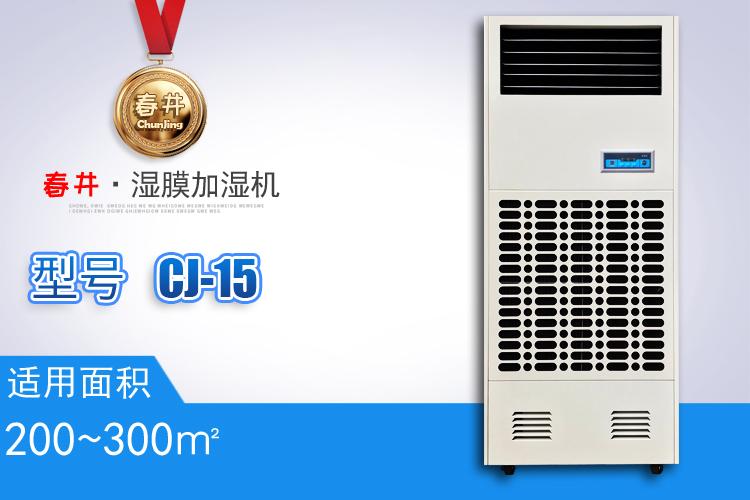 湿膜加湿机CJ-15