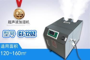 超声波加湿机CJ-120Z