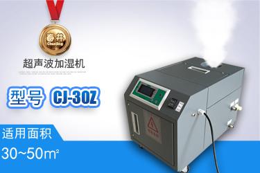 超声波加湿机CJ-30Z