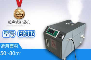 超声波加湿机CJ-60Z